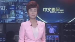 2019年05月13日中文晚间播报