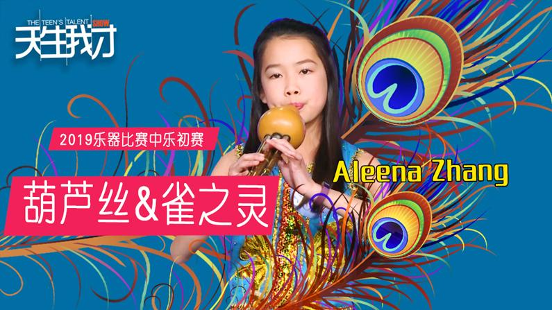 Aleena Zhang:葫芦丝 & 雀之灵