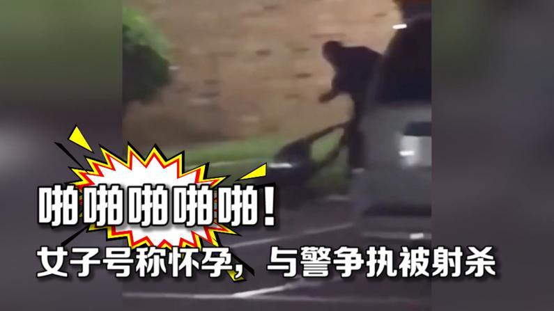 啪啪啪啪啪! 女子号称怀孕,与警争执被射杀