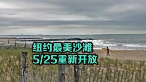 纽约洛克威海滩5/25重新开放