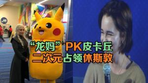 """""""龙妈""""PK皮卡丘 二次元占领休斯敦"""