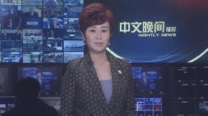 2019年05月14日中文晚间播报