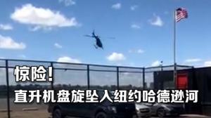 惊险!直升机盘旋坠入纽约哈德逊河