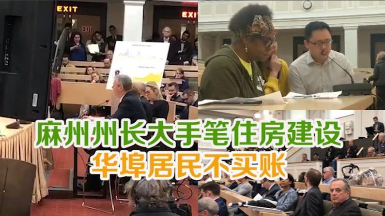 麻州州长大手笔住房建设 华埠居民不买账