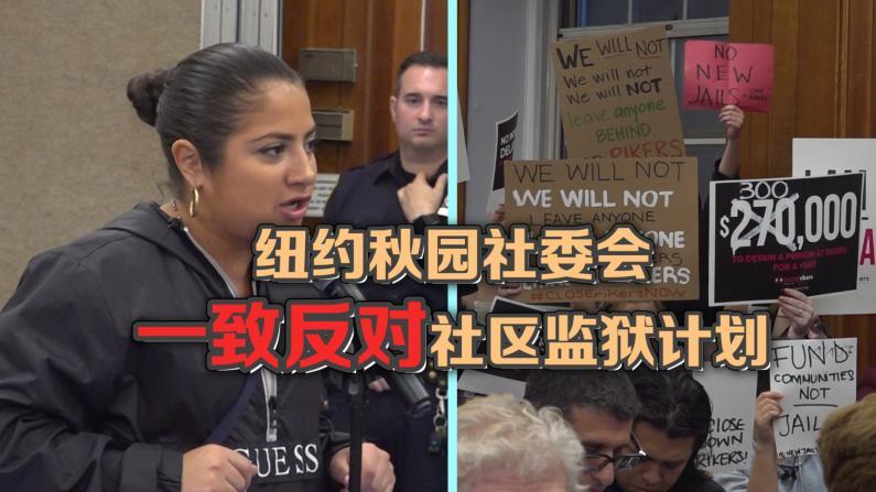 纽约秋园社委会 一致反对社区监狱计划