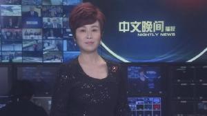 2019年05月15日中文晚间播报