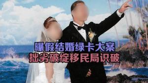 曝假结婚绿卡大案 拙劣破绽移民局识破