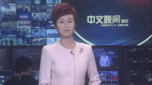 2019年05月16日中文晚间播报