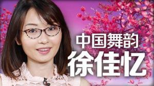 [纽约会客室]徐佳忆:中国舞韵