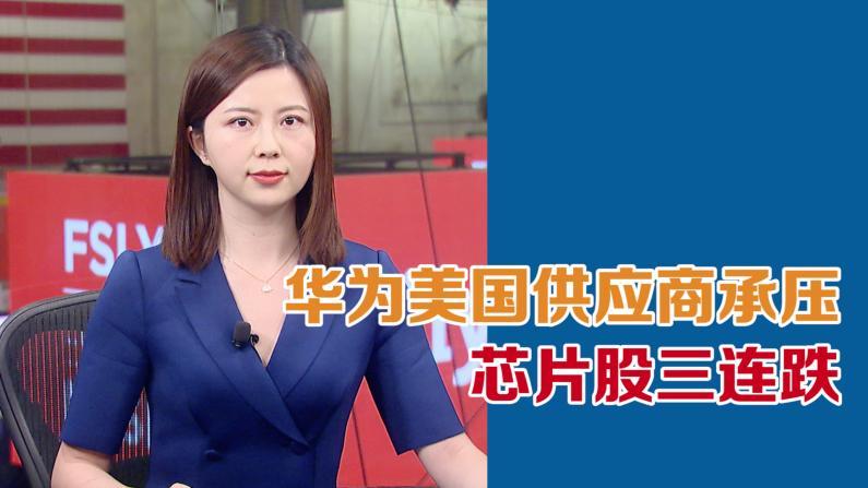 华为美国供应商承压 芯片股三连跌