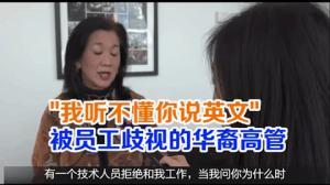"""""""我听不懂你说英文""""被员工歧视的华裔高管"""