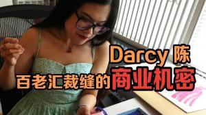 为百老汇设计服装的华裔裁缝Darcy陈