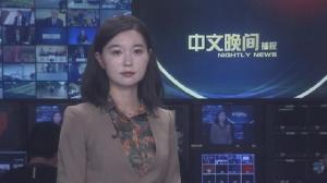 2019年05月17日中文晚间播报