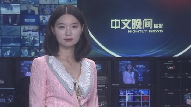 2019年05月18日中文晚间播报