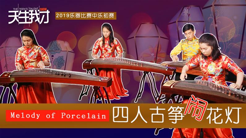 Melody of Porcelain :四人古筝闹花灯
