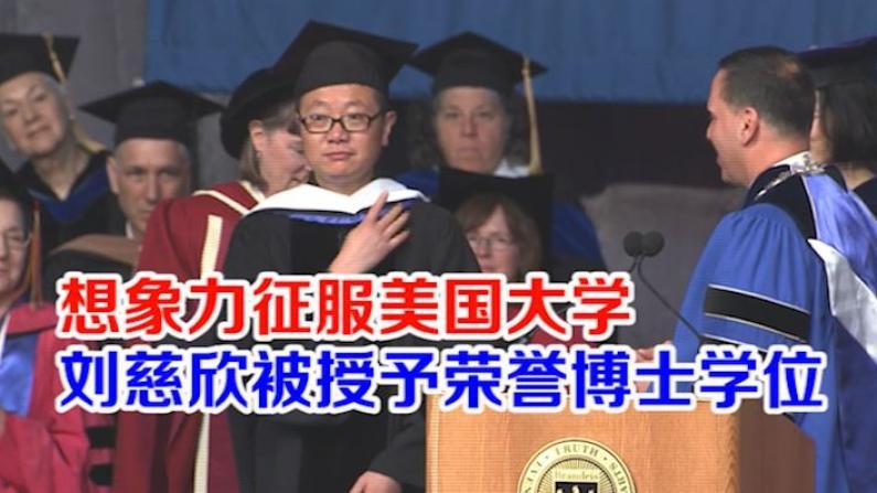 想象力征服美国大学 刘慈欣被授予荣誉博士学位