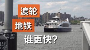 渡轮VS地铁 布鲁克林到曼哈顿通勤挑战