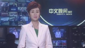 2019年05月20日中文晚间播报