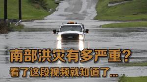 南部洪灾多严重?看了这段视频就知道了...