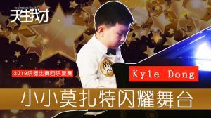 Kyle Dong:小小莫扎特闪耀舞台