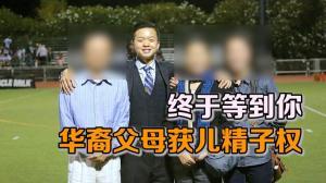 终于等到你 华裔父母获儿精子权