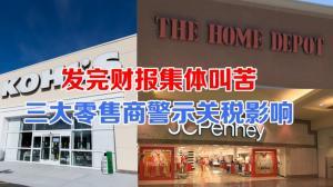 发完财报集体叫苦 三大零售商警示关税影响