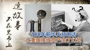 【这故事不在史书上】100年前华人打电话 让美国接线员产生了幻觉