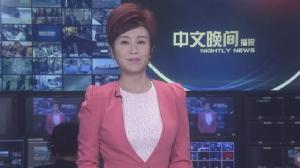 2019年05月21日中文晚间播报
