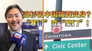 """从""""寒门""""到""""豪门"""" 他要改变中国城"""