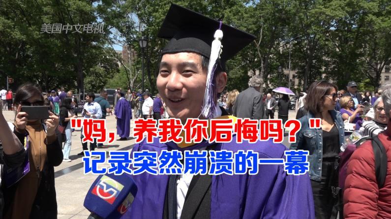 NYU毕业典礼泪崩一幕