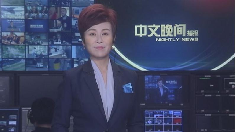 2019年05月22日中文晚间播报
