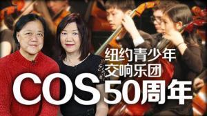 [纽约会客室]马友乘 冯文君: COS五十周年庆