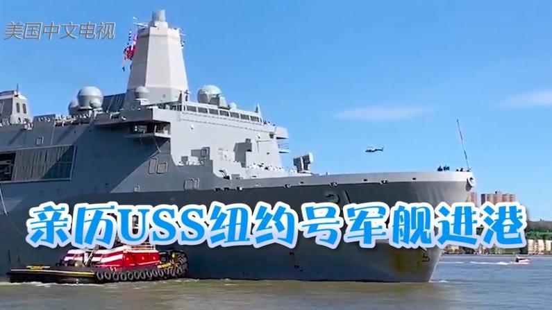 亲历USS纽约号军舰进港