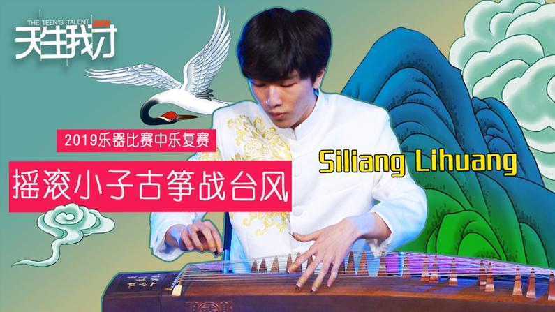 Siliang Lihuang:摇滚小子古筝战台风