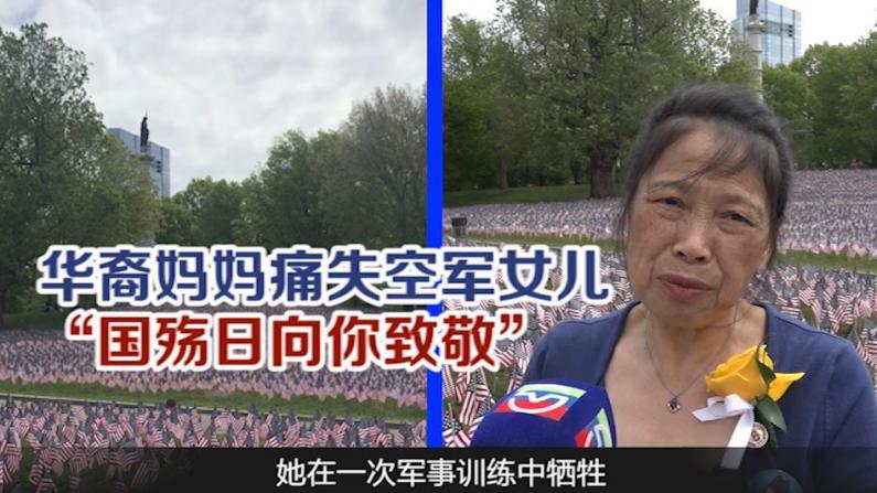 """华裔妈妈痛失空军女儿 """"国殇日向你致敬"""""""