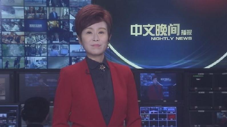 2019年05月23日中文晚间播报