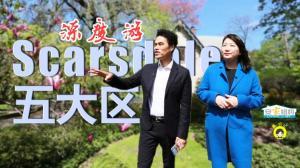 【东游记】和世界首富弟弟同住一个小镇是种怎样的体验?