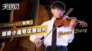 Shenyu Zhang:倾听小提琴优雅轻吟