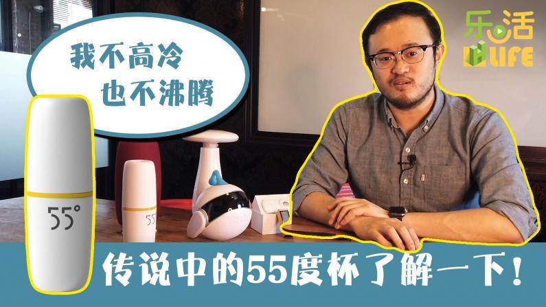 【乐活视频】传说中的55度杯了解一下!揭秘智能家居!