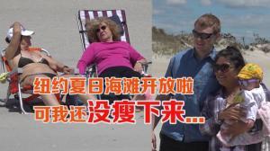纽约夏日海滩开放啦 可我还没瘦下来