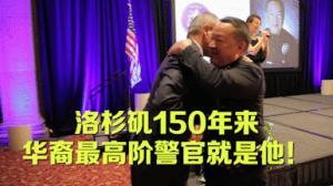 洛杉矶150年来华裔最高阶警官就是他!