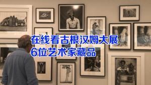 在线看古根汉姆大展 6位艺术家藏品