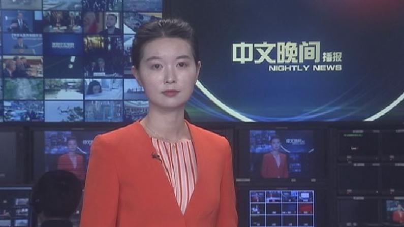 2019年05月24日中文晚间播报