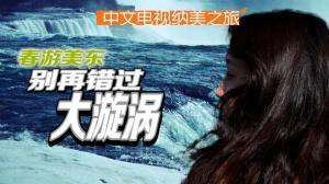 春游美东:逛过大瀑布的周边吗?