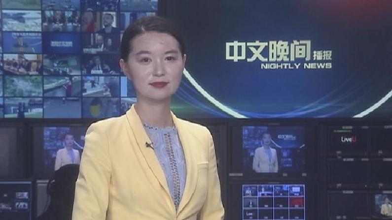 2019年05月25日中文晚间播报
