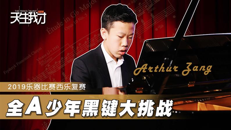 Arthur Zang:全A少年黑键大挑战