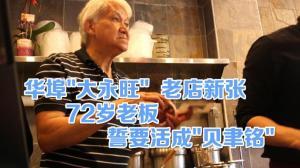 """华埠""""大永旺""""老店新张 72岁店老板 誓要活成""""贝聿铭"""""""