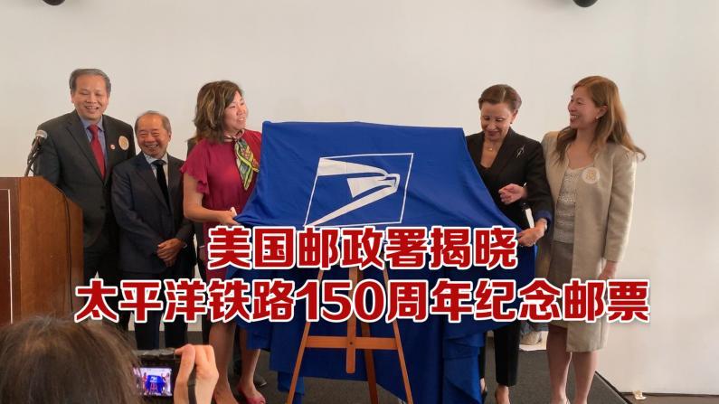 美国邮政署揭晓 太平洋铁路150周年纪念邮票