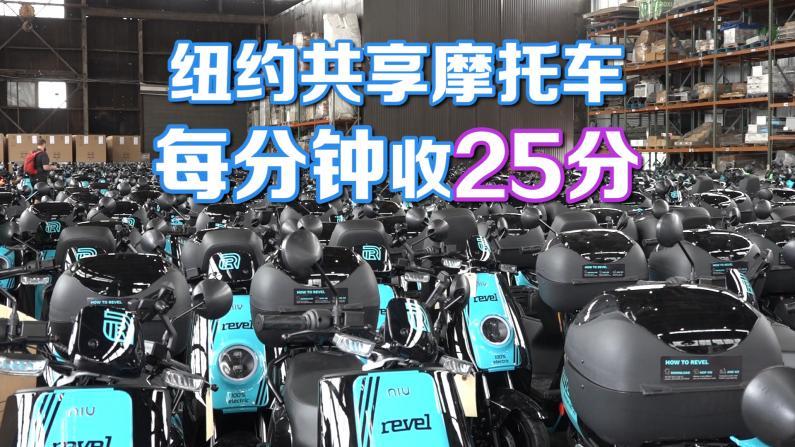 纽约共享摩托车 每分钟收25分