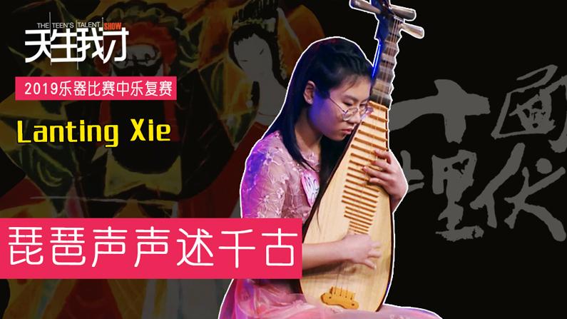 Lanting Xie:琵琶声声述千古